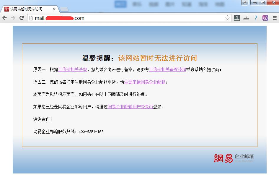 netease-webmail-domain-beian