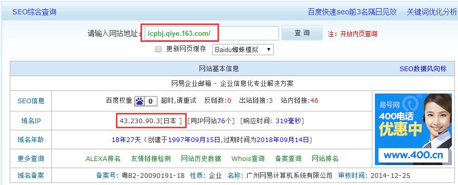 qiyeyouxiang-icpbj2
