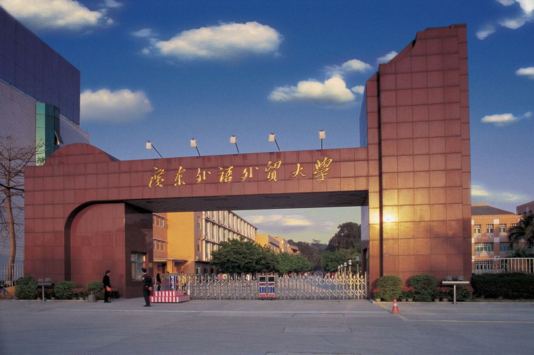 求答案:广东外语外贸大学实力如何?