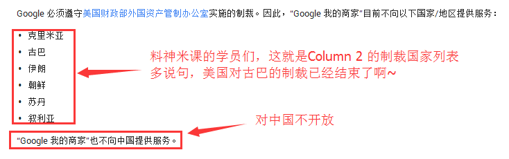 google-business-not-available-for-china