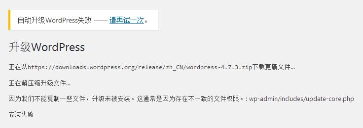 Linode VPS 上 WordPress 升级失败的原因