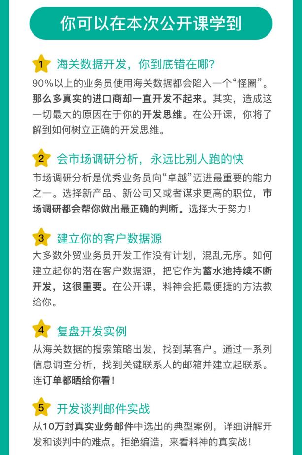 2017/10/20 料神米课公开课