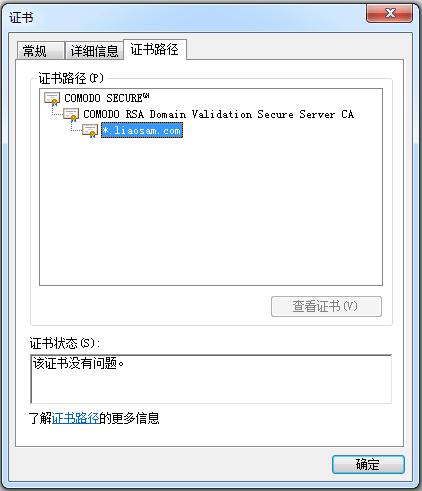 购买付费Comodo SSL证书及安装配置图文教程13