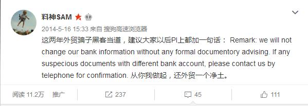 外贸人为何屡屡中招:邮箱被黑,客户汇款被骗
