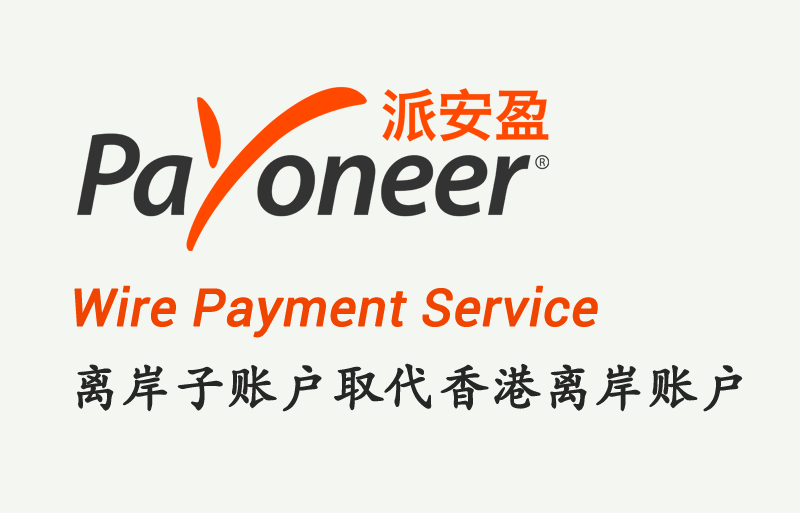 离岸公司成本越来越高,Payoneer离岸账户来帮忙!