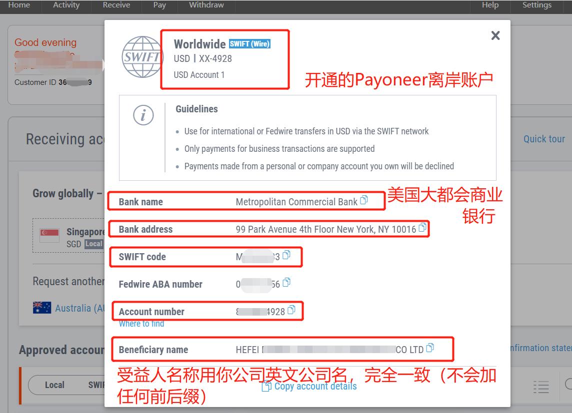 Payoneer派安盈新账号注册0.8%提现费率优惠
